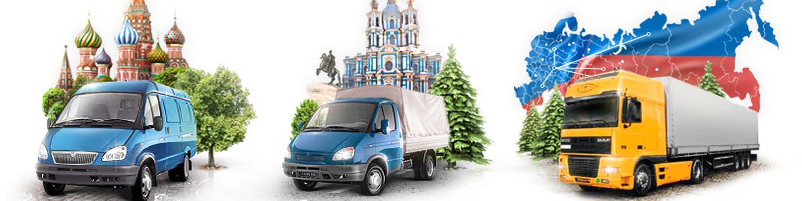 надежная доставка грузов