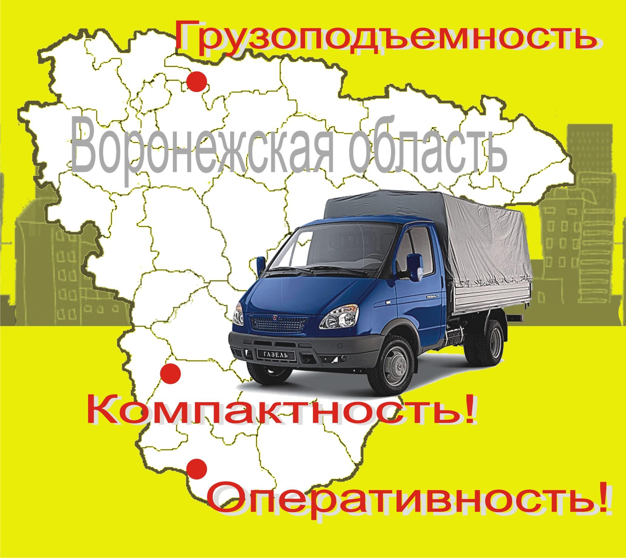 доставка грузов воронеж