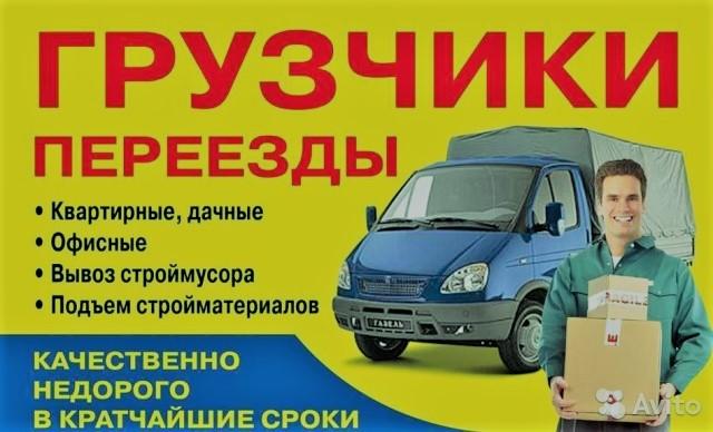 """переезды грузчики в Воронеже от компании """"Перевозки36"""""""