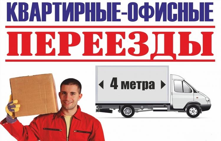 "квартирный переезд с ""Перевозки36"""