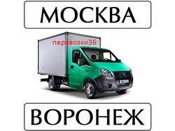 грузоперевозки воронеж москва