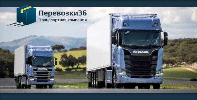 грузоперевозки на автотранспорте
