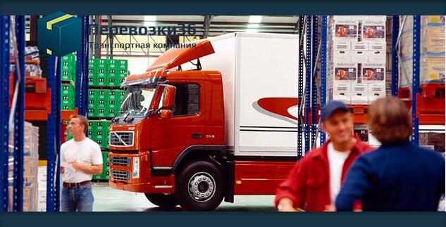 Доставка попутных грузов компания