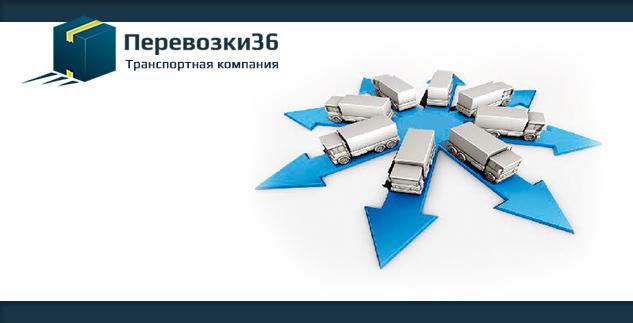грузоперевозки транспортная компания