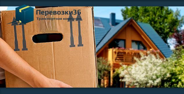 дачный переезд упаковка