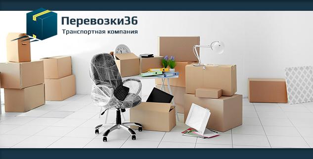 офисный переезд профессионально