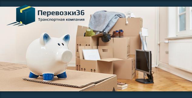 офисный переезд экономно