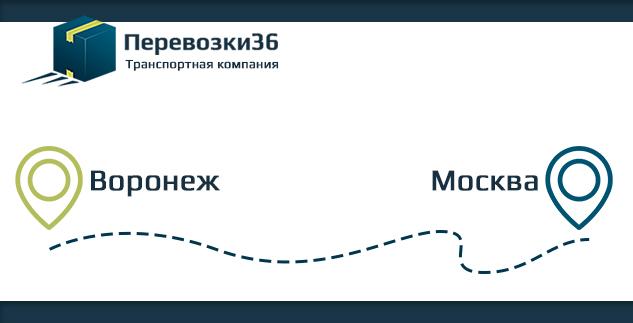 транспортная компания рассчитать стоимость