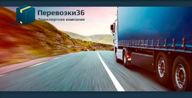 отправить груз транспортной компанией