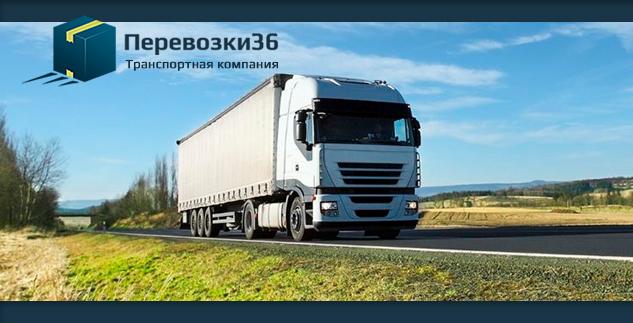 транспортно логистическая компания