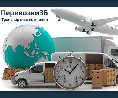 Мувинговая транспортная компания по перевозке
