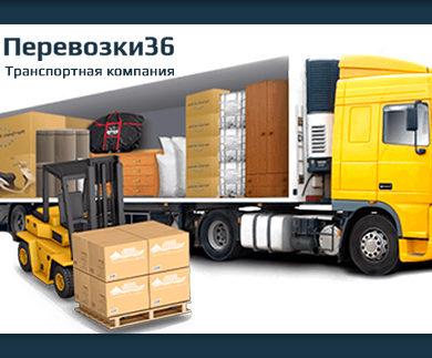 Транспортная компания перевозки расчет