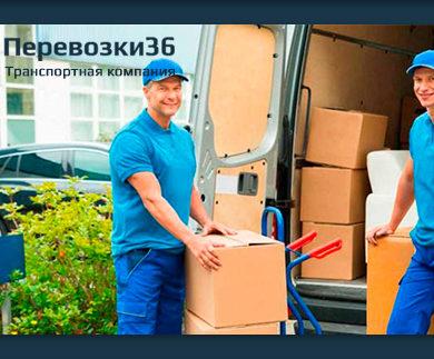 Транспортная компания перевозки грузов